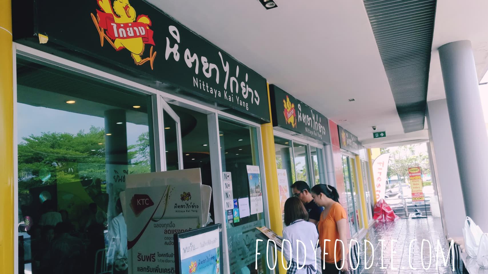 (Thailand) Delicious Thai food restaurant in Bangkok –  Nittaya Kai Yang